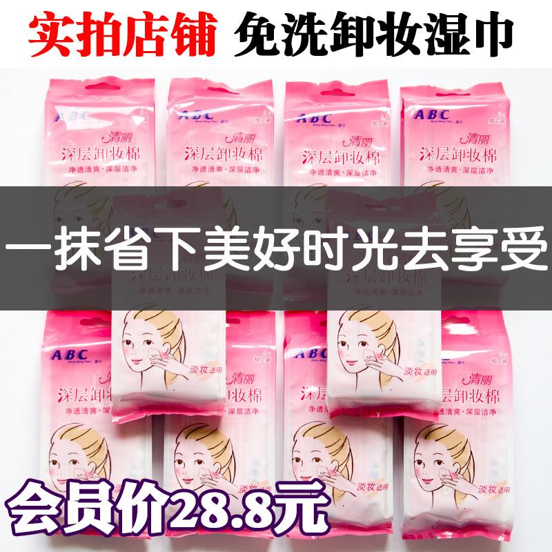 abc卸妆棉保湿清丽卸妆湿巾女C03*10包80片免洗温和无刺激一次性
