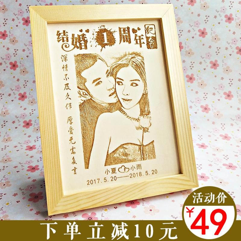 一周年结婚纪念日礼物送老婆送女友老公男友情侣恋爱100天木刻画