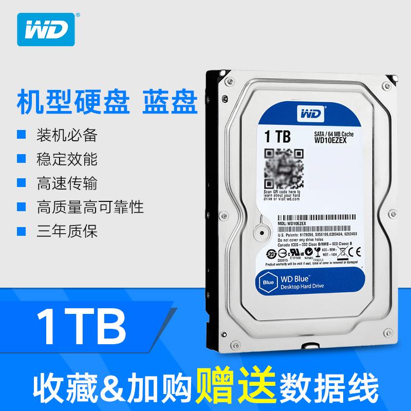 WD/西部数据 WD10EZEX 1T台式机电脑机械硬盘1TB单碟蓝盘SATA3 裸盘1000G 7200转 64M西数硬盘