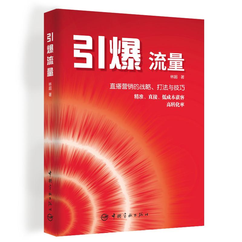《引爆流量》直播营销的战略打法与技巧 提高转化率方法教程书籍 教育餐饮电商视频直播营销推广教程 IP自媒体营销电商视频制作书