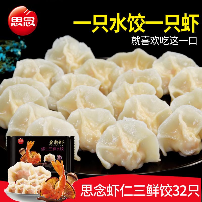 思念金牌虾虾仁三鲜水饺480g32只速冻水饺子面点方便速食早餐夜宵