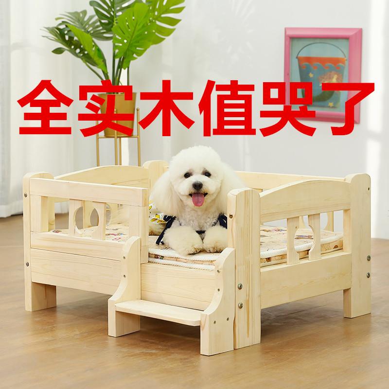 泰迪宠物床实木猫狗窝四季通用狗床特价床金毛大中小型犬猫床木制图片