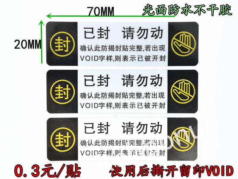 Sealed please do not move to ensure anti tearing and imprinting void sealing strip sealing box tearing leaving seal anti dismantling warning