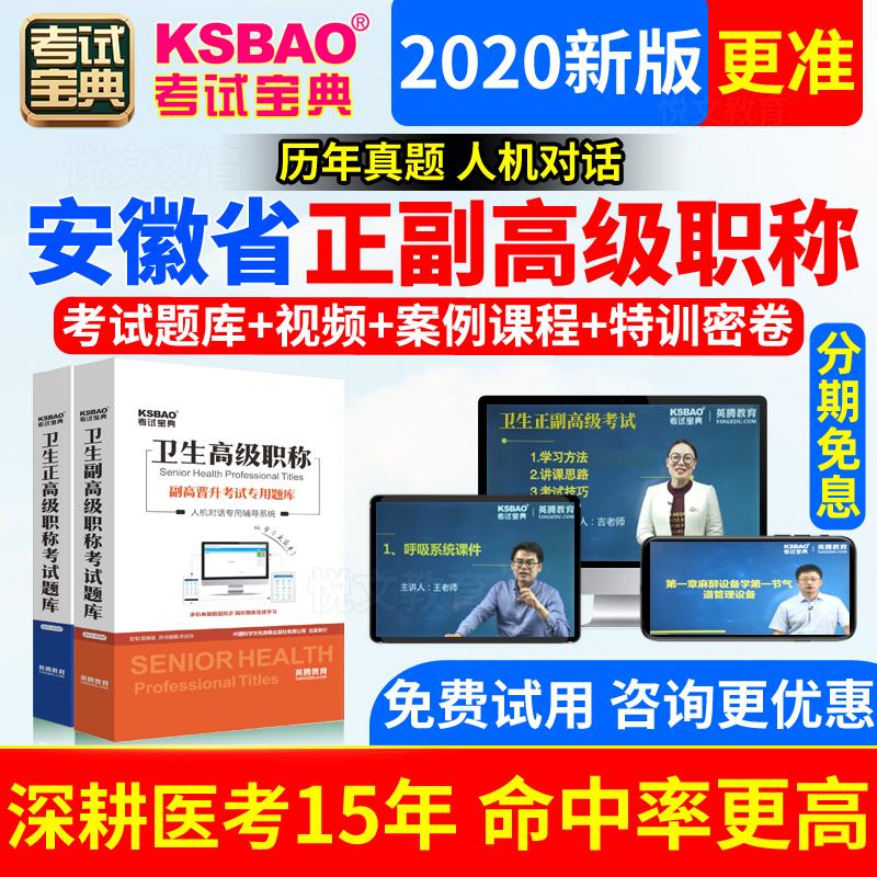 2020年肾内科副高职称考试教材书视频安徽省正高副主任医师试题库