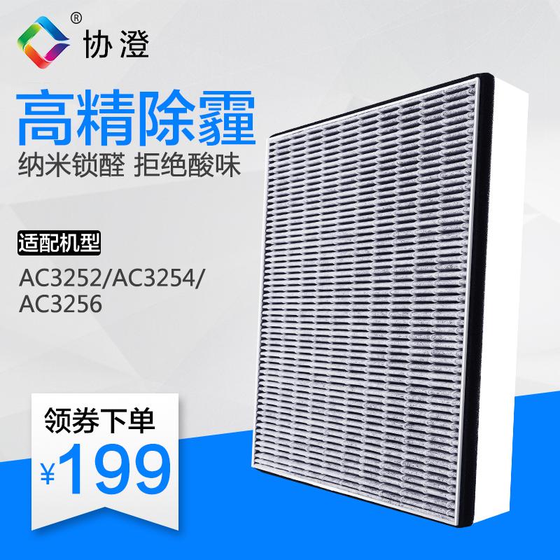适配飞利浦AC3252/AC3254/AC3256空气净化器复合过滤网FY3137协澄
