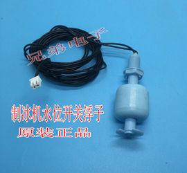 水位开关水位浮球制冰机配件制冰机液位传感器常开型控制器调节器