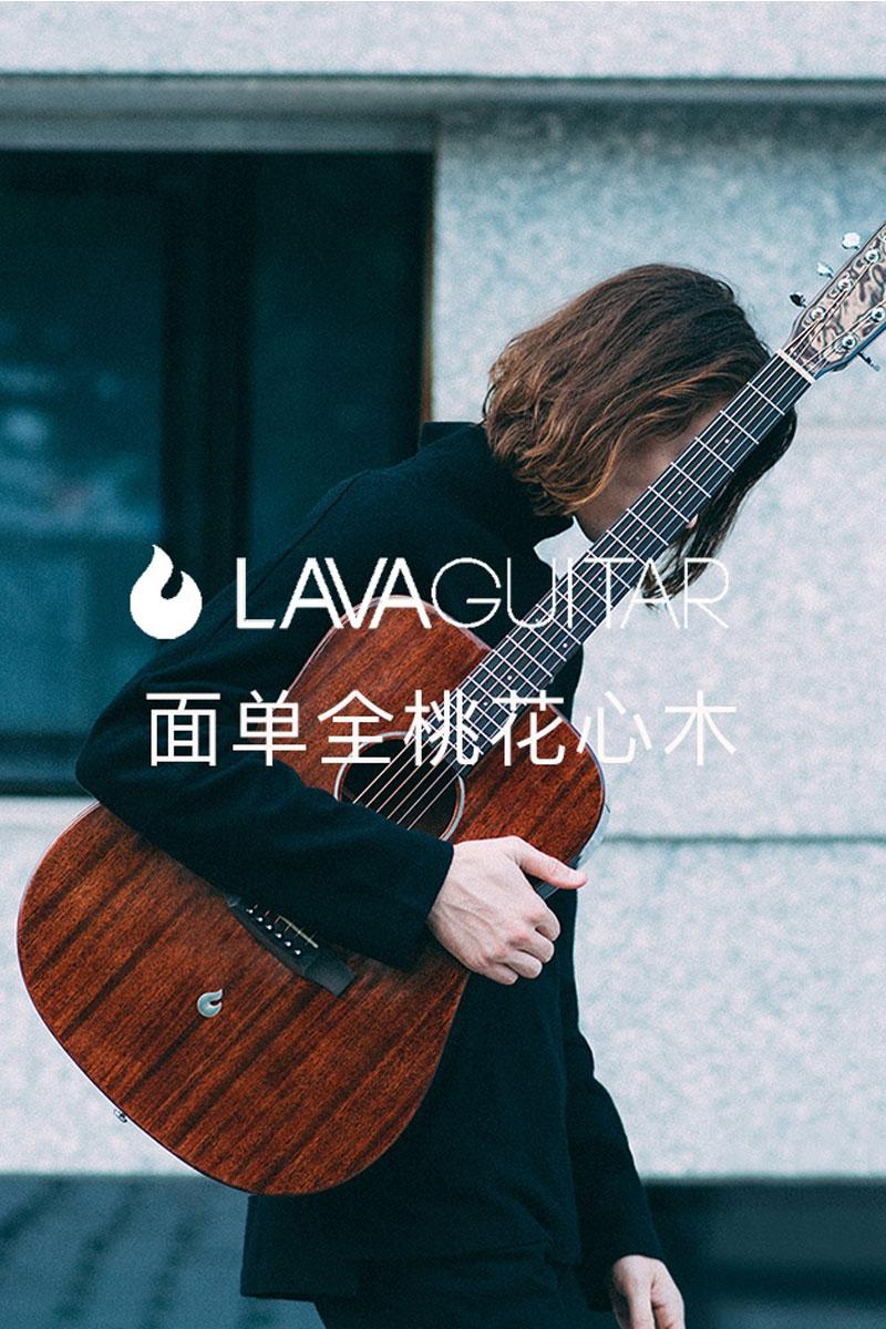 10月17日最新优惠拿火LAVA单板民谣木吉他男女面单练习入门表演专业初学者吉他41寸