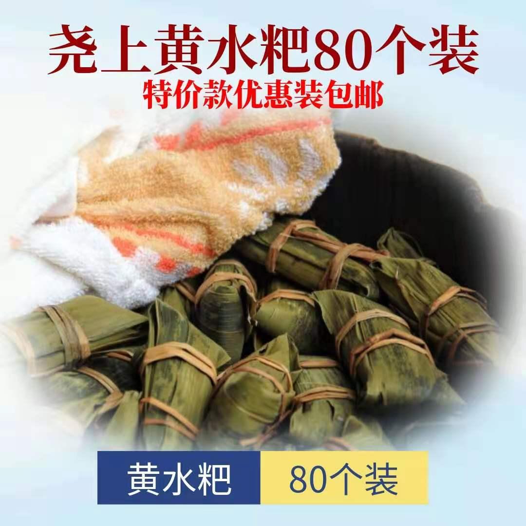 贵州尧上土特产黄水粑80个竹叶黄粑甜糕粑农家特色小吃零食品包邮