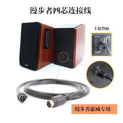 漫步者R1700BT音箱R1600TIIIR1800BT惠威D1010四芯主副音响连接线