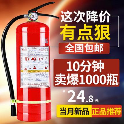 灭火器家用店用4公斤手提式干粉车用车载1kg2kg3kg4kg5kg消防器材