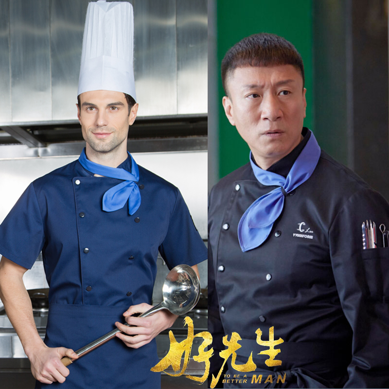 好先生同款厨师服男纯棉透气饭店西餐酒店后厨师长工作服短袖夏季