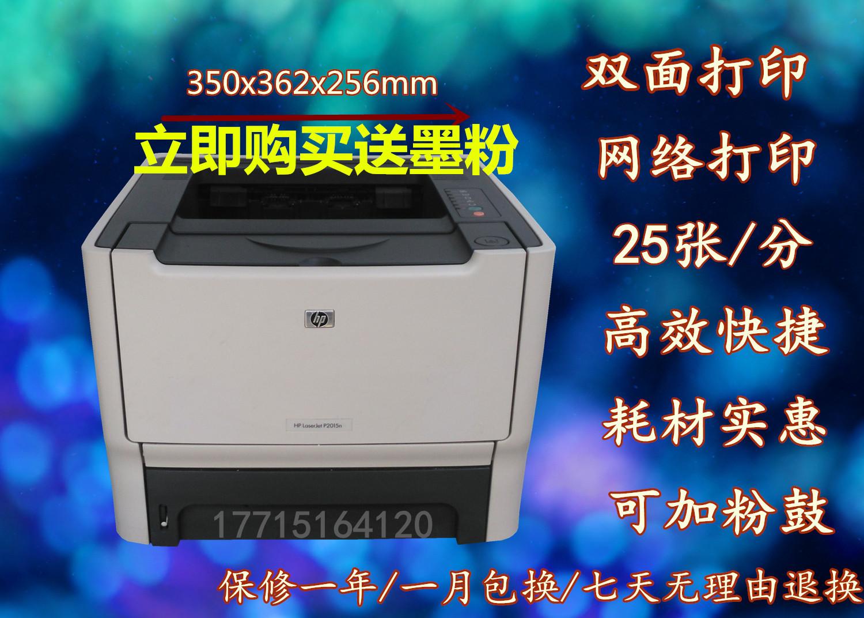 包邮惠普hp2015DN/2055D黑白自动双面激光打印机办公家用打印机
