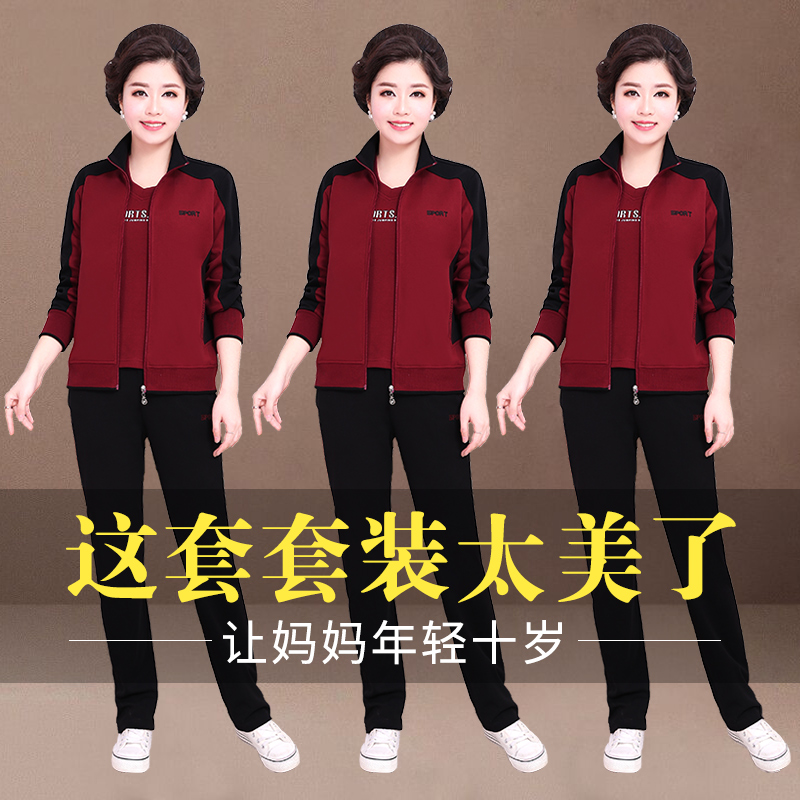 Mothers autumn new middle-aged and old womens coat spring 40-50 three piece leisure sportswear set 60