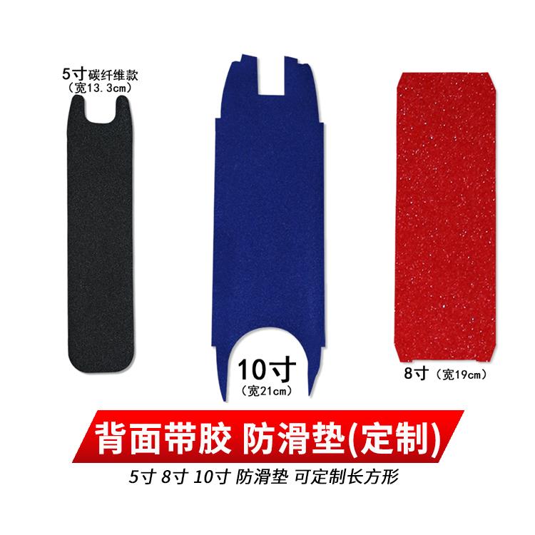电动滑板车8/10寸踏板防滑垫踏板保防护垫磨砂脚垫踏板垫粘贴定制