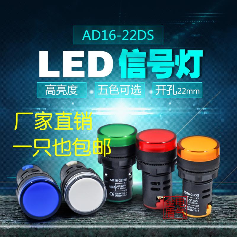 指示灯 AD16-22D/S LED信号灯22MM 12v24v220v380v36v红绿黄蓝白