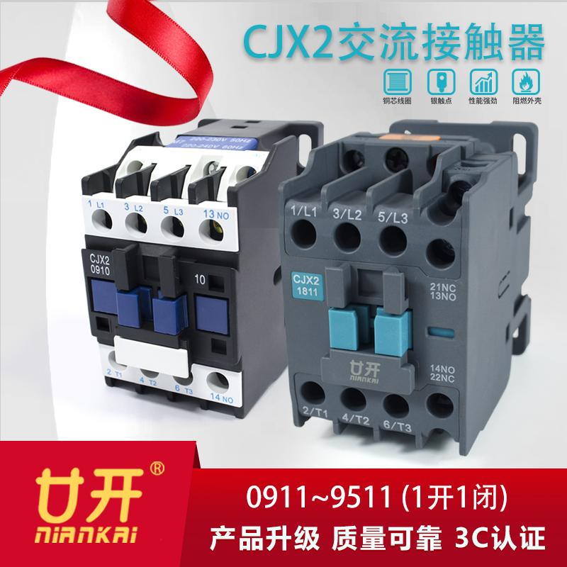 交流接触器220v单相CJX2-1210 380v三相1211 2511 3211 0911 1811