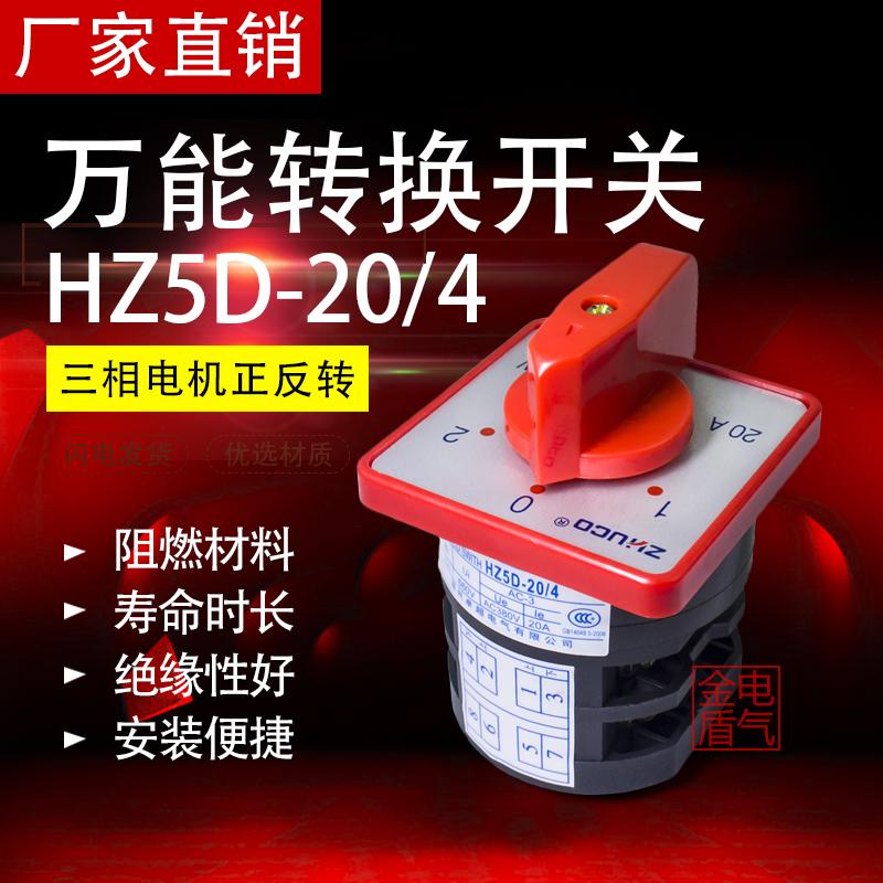 万能转换开关HZ5D-20/4 L03三档两节组合开关20A 4KW旋钮切换开关