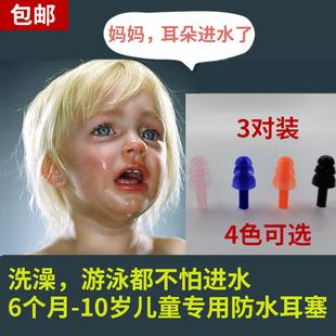 3对装儿童专用游泳防水耳塞宝宝小孩洗澡头防止耳朵进水硅胶柔软