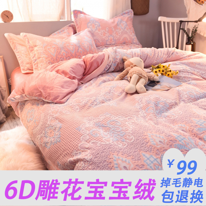6D carved coral velvet four piece set thickened warm winter Flannel Sheet flannel quilt cover bedding