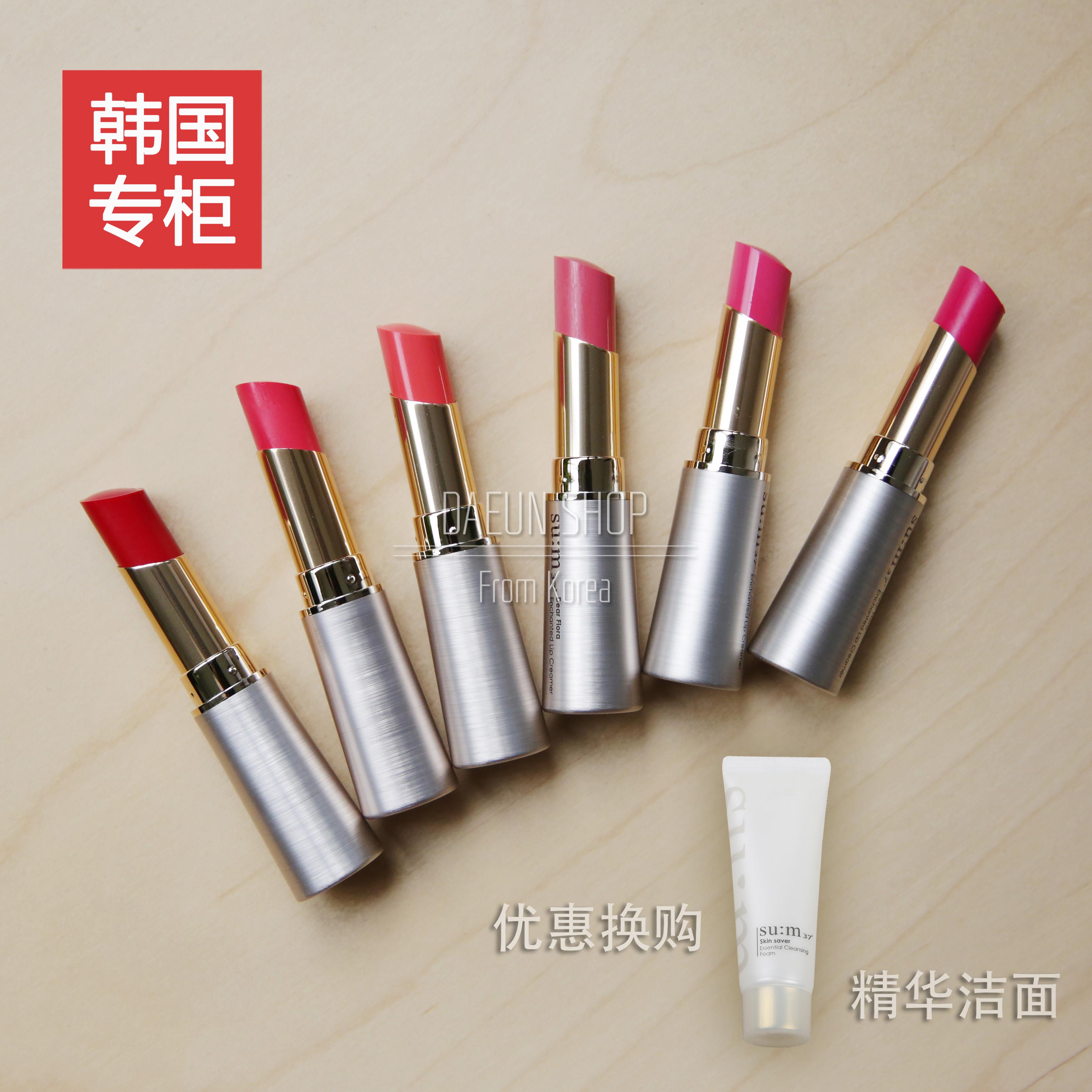 特价韩国专柜Sum37苏秘呼吸口红植物花瓣发酵唇膏无添加孕妇可用