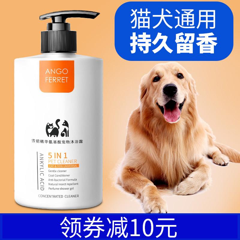 Ferret dog bath lotion keeps fragrance for a long time