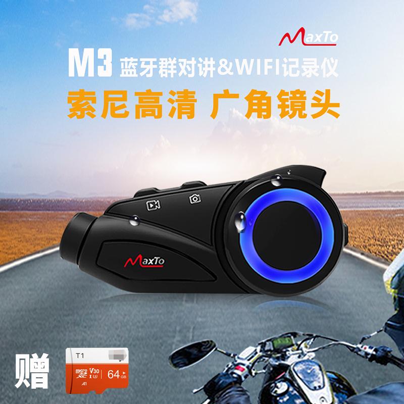 摩托车头盔蓝牙耳机maxto M3防水对讲运动相机行车记录仪高清一体