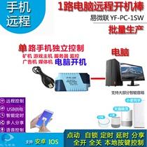 远程开关机重启可锁定机箱按钮遥控开机棒APP电脑远程开机卡手机