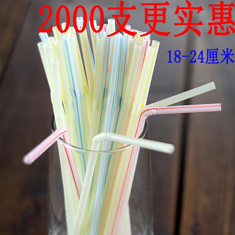 2000支细吸管一次性塑料可弯曲彩色豆浆喝水饮料可乐豆奶软管平口