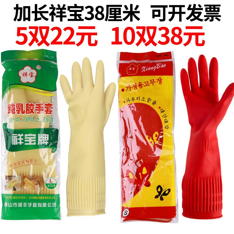 祥宝加长加厚牛筋乳胶洗衣家务洗碗橡胶胶皮手套耐用耐磨塑胶防水