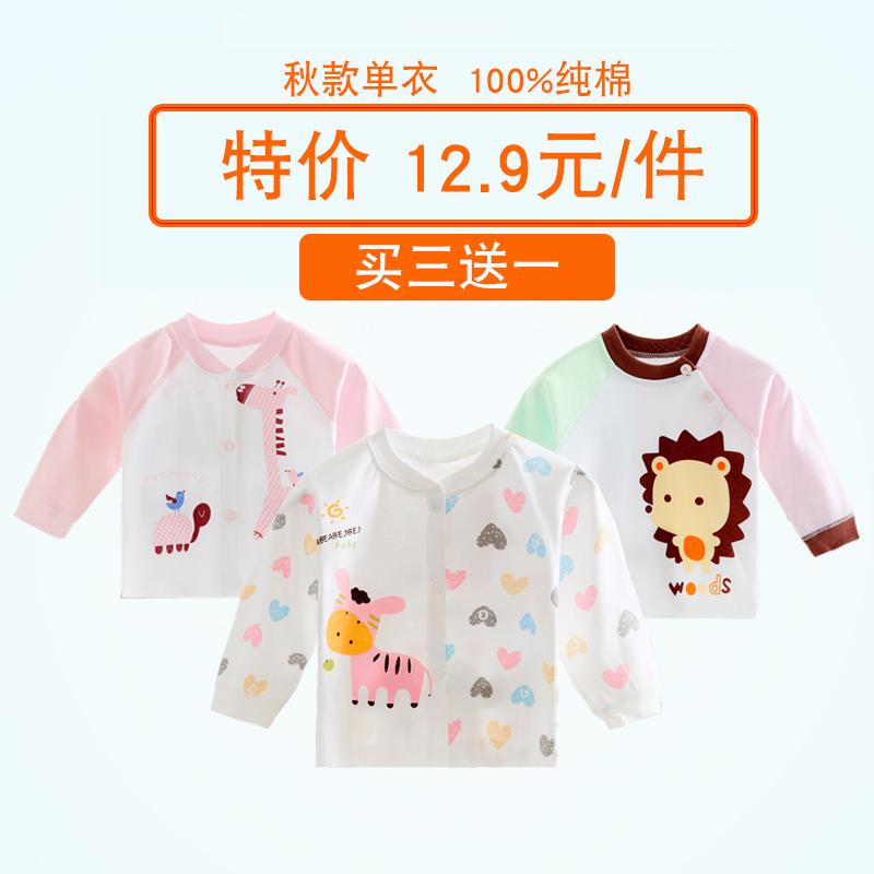 婴儿内衣上衣宝宝秋衣单衣新生儿衣服0-3月纯棉秋冬儿童长袖睡衣6