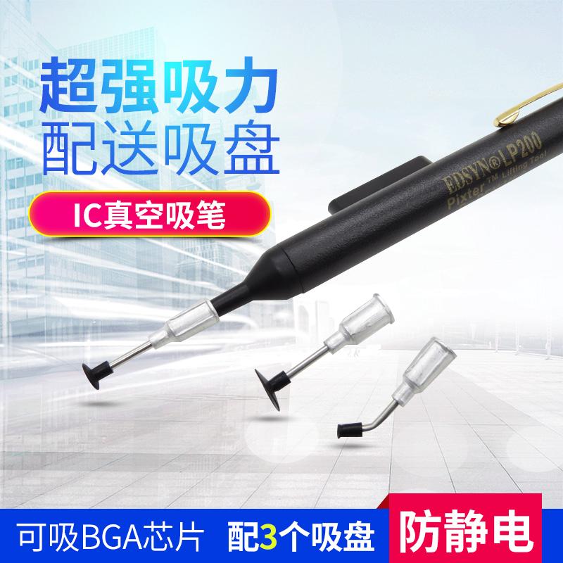 凯望 防静电真空吸笔LP200 IC元件吸笔BGA吸笔贴片吸笔