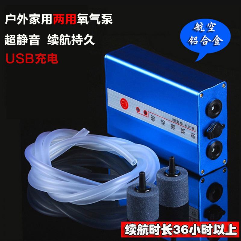 充電交dc 2用増酸素ポンプ小型金魚鉢携帯型酸素ポンプミニ型養魚酸素ポンプ