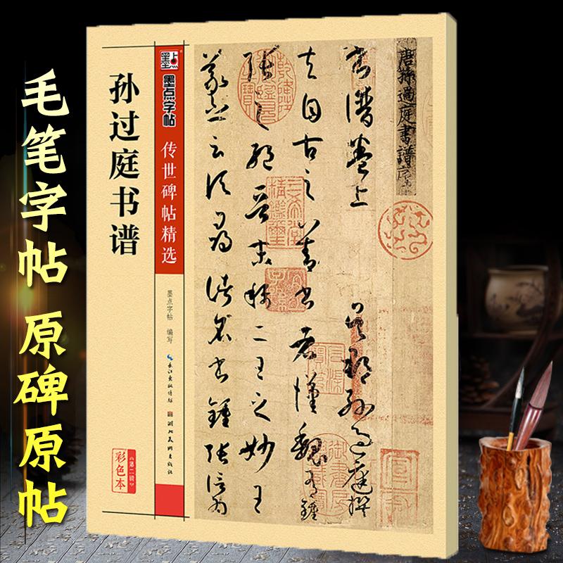 Китайская каллиграфия Артикул 541985131294