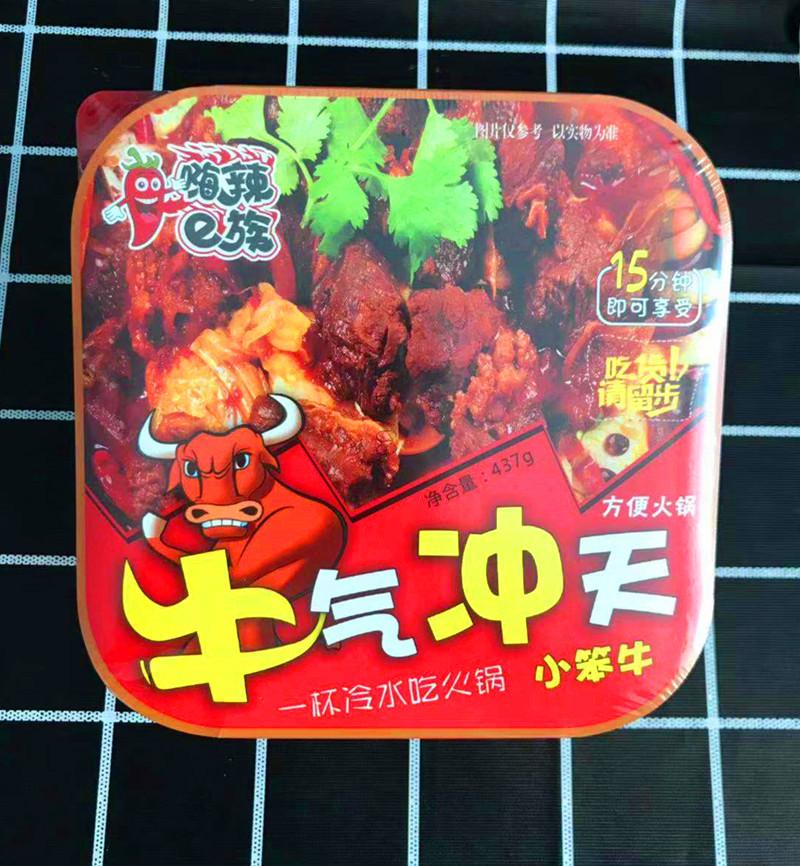 网红嗨辣e族自煮小火锅牛气冲天锅满19.60元可用1元优惠券