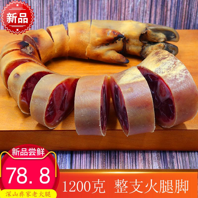 云南特产火腿脚整支1200克腊肉肠衣培根肉家用农家自制美食腊排骨