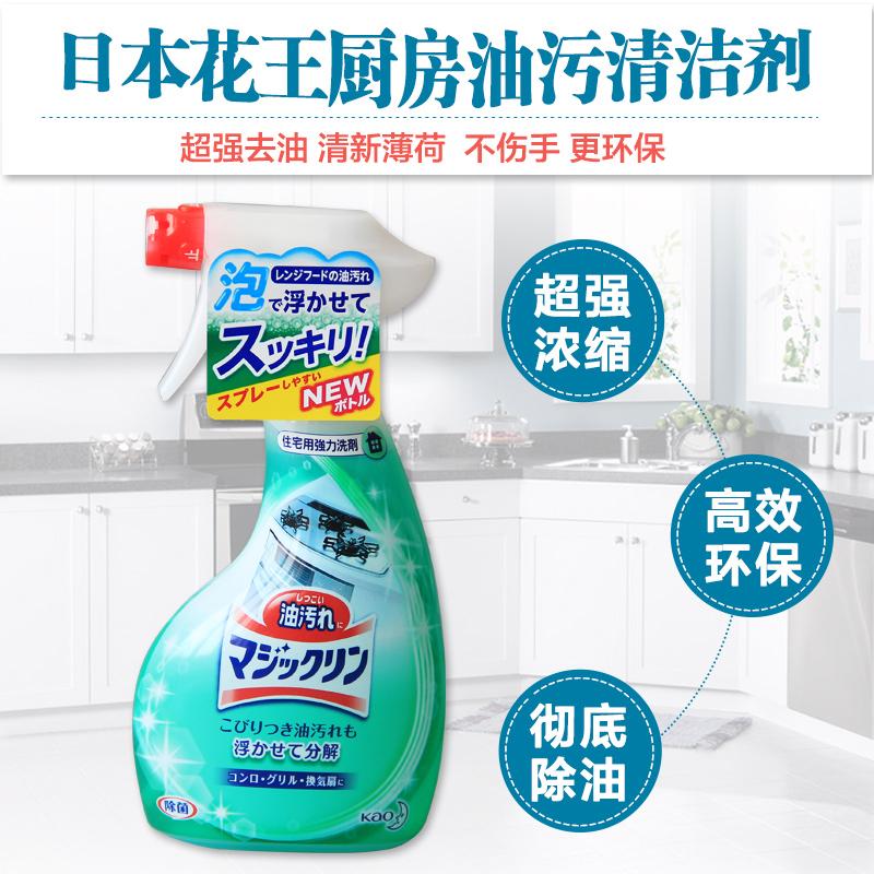 日本花王抽油烟机清洗剂重油污垢除油厨房强力清洁除油剂家用