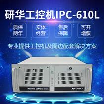 研华工控机IPC610LIPC510台式工业电脑主机i3i5i7高配可定制
