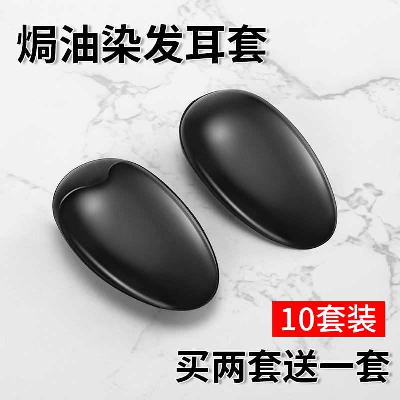 10对装美发染发橡胶焗油耳套防水护耳朵保护套遮耳罩发廊成人家用