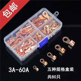 共80只冷压接线端子 OT开口鼻紫铜接线电线铜鼻子组合盒套装 包邮
