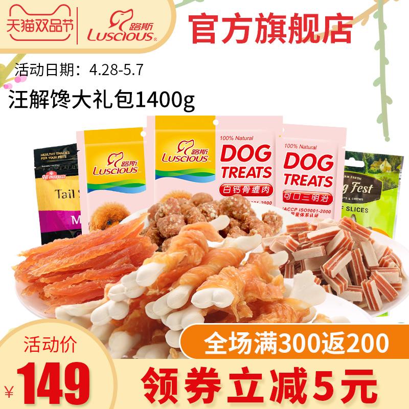 路斯狗狗零食大礼包1400g鸡肉干牛皮卷鸡肉条磨牙棒15种混合口味