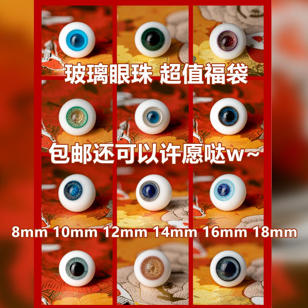 超值BJD福袋娃娃眼珠 玻璃眼10MM12MM14MM16MM娃用眼睛3分4分6分