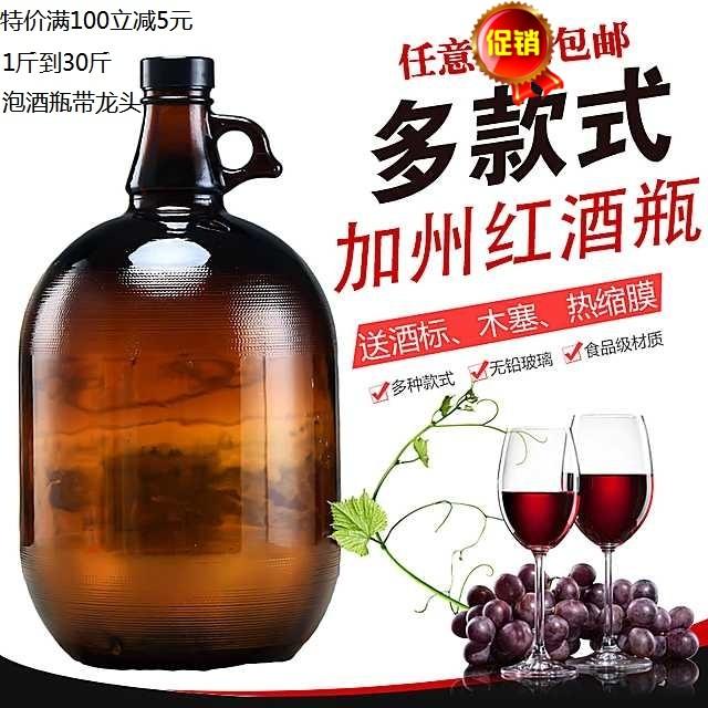 加州款大号红酒瓶自制葡萄酒瓶 储藏玻璃药酒罐 密封酒瓶储酒器具