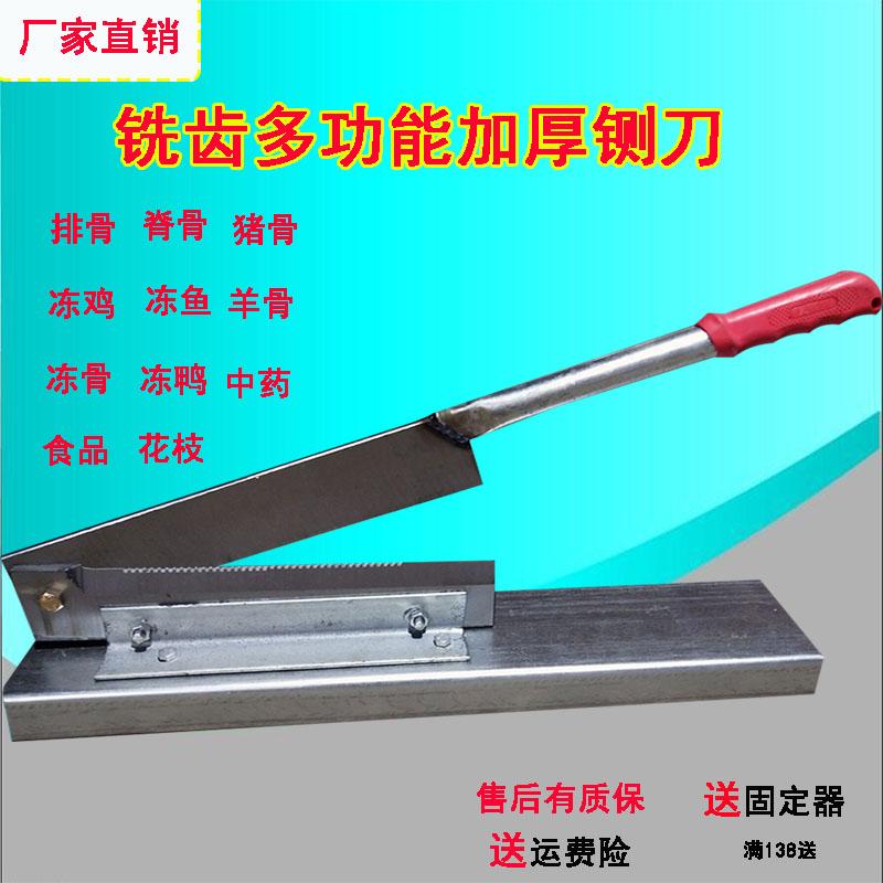 新款一体防滑排骨铡刀冻鸡鸭鱼专用一体铣齿铡刀中草药铡刀