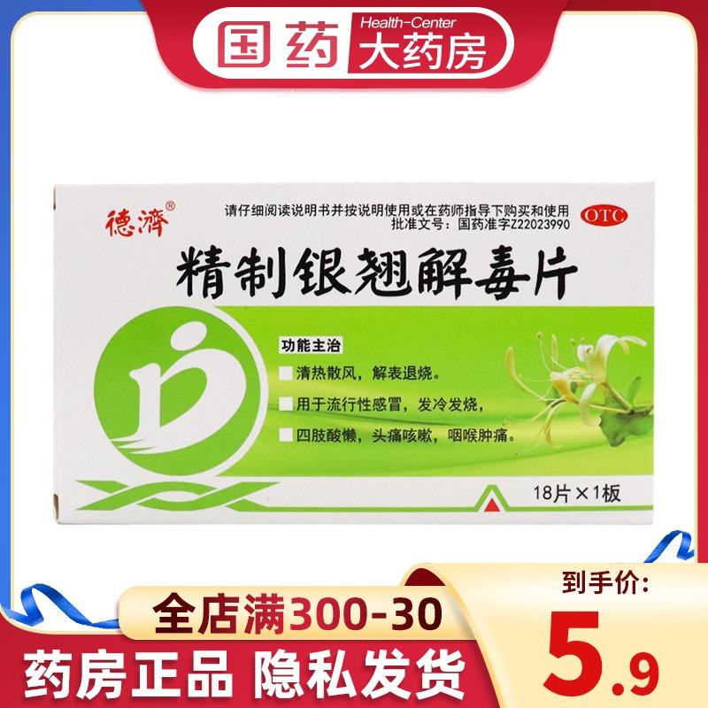 Средства от кашля / Жаропонижающие лекарства Артикул 643422969804