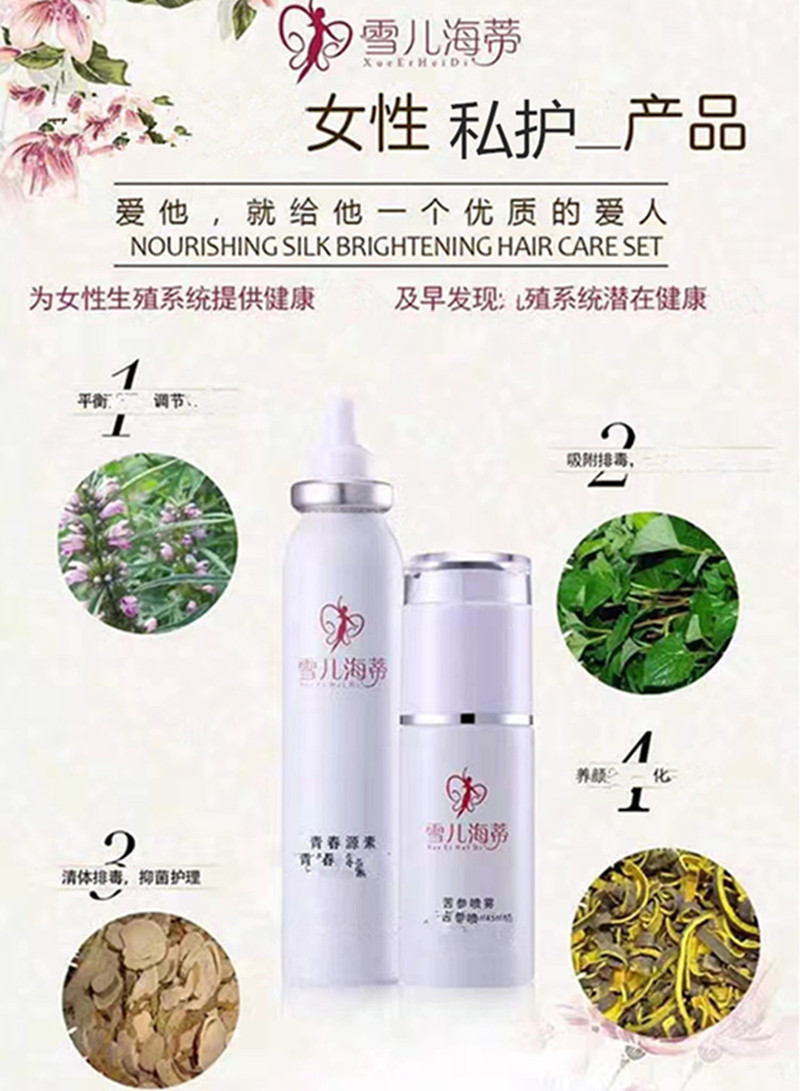Xueer Heidi qingchunyuan female private household products detoxification conditioning and repair gynecological lotion cleaning personal care products