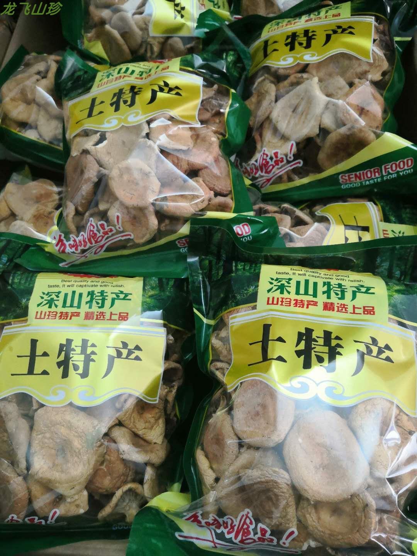 野生の松の木の菌のモミのキノコの冷たい菌の干物の250グラムは限定販売の食用菌を郵送して椎茸種類ではありません