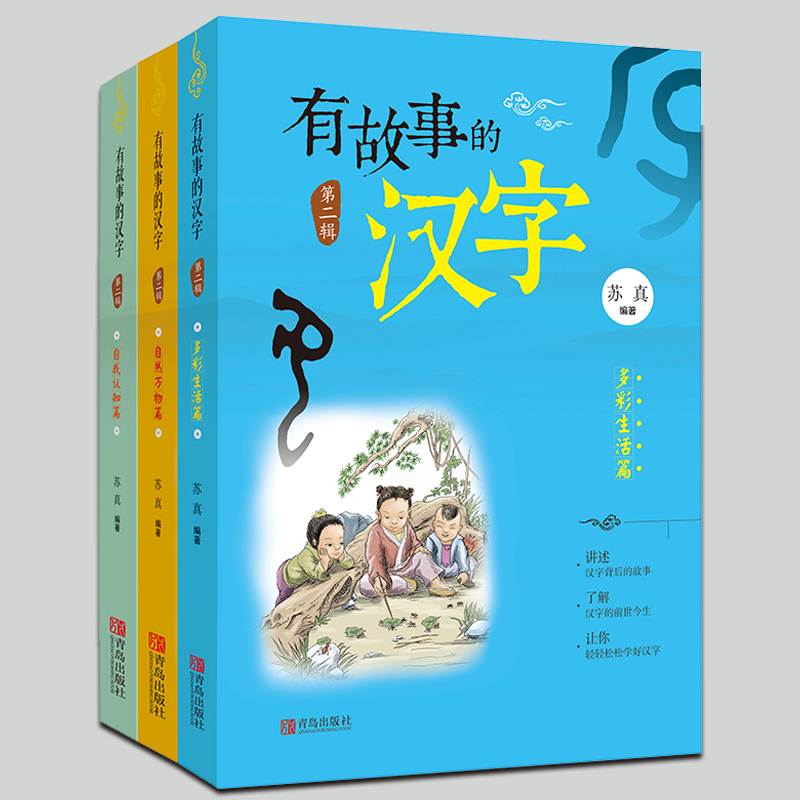 Chinese characters with stories (3 volumes) Part 2 extracurricular reading materials for primary school students