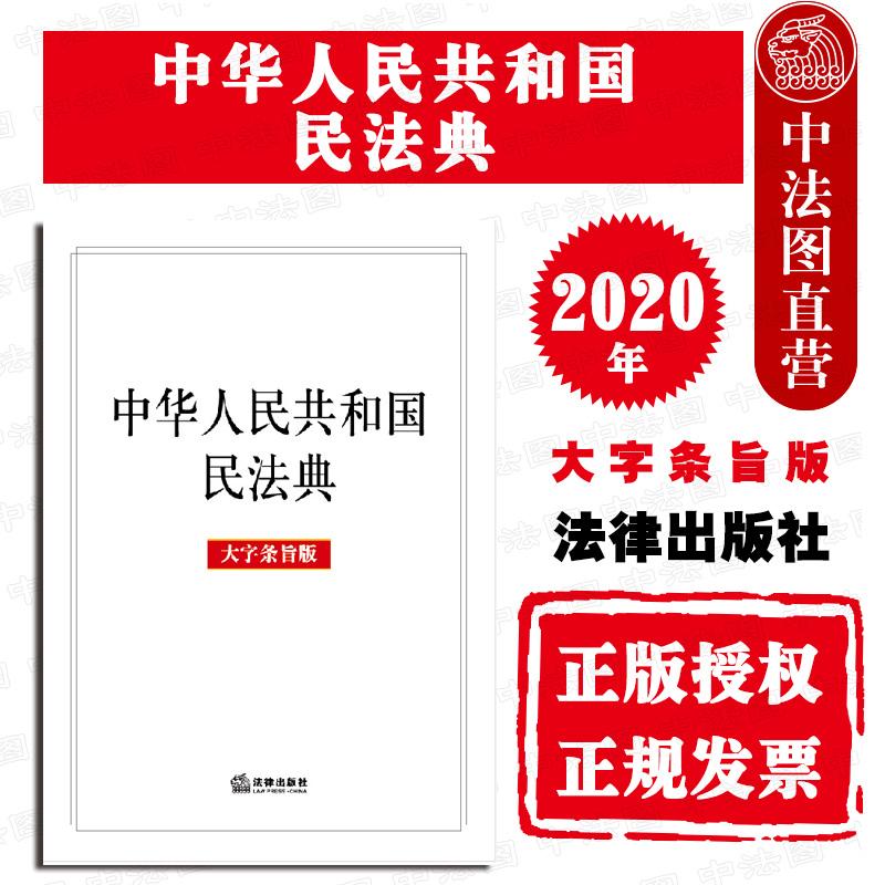 Законы и правила Артикул 619180135036