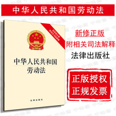 中华人民共和国劳动法 附相关司法解释 最新 2019劳动法法规单行本 9787519708443 修正版 正版 提供正规发票 可批量订购 2019新版