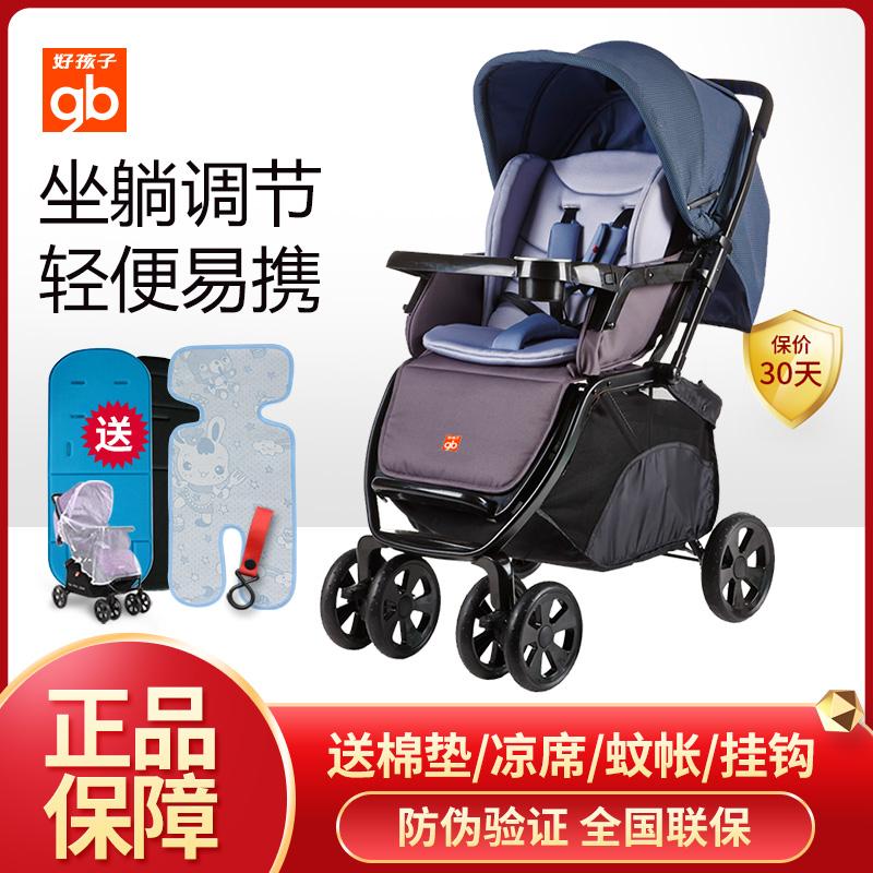 gb好孩子婴儿推车高景观可躺可坐避震新生调节儿童折叠宝宝手推车